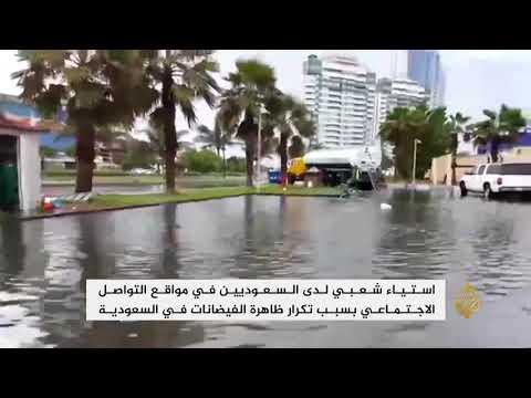 السيول تغمر جدة واستياء من تكرار الظاهرة  - نشر قبل 7 ساعة