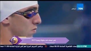 عسل أبيض - فيديو للاعب عمر عيسى الذى كسر الرقم القياسي المصري فى بطولة روسيا للسباحة 2015