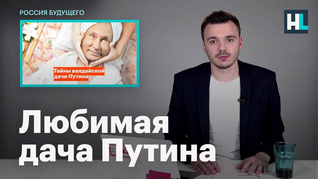 Отдел расследований ФБК о любимой даче Путина