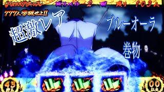 バジリスク絆  超激レア(極美)ブルーオーラ巻物   動画初公開? thumbnail