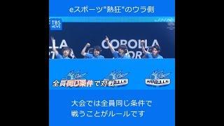 "YouTube動画:賞金総額1億円 eスポーツ""熱狂""のウラ側【news23】"