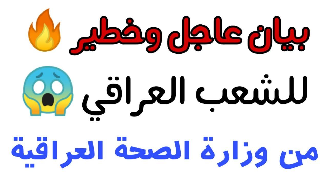 بيان عاجل🔥من وزارة الصحة الى الشعب العراقي 😱