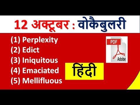 #12th अक्टूबर : वोकैबुलरी के मुश्किल शब्द आसान तरीके से हिंदी माध्यम में
