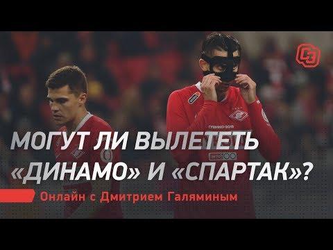 Могут ли вылететь «Динамо» и «Спартак»? Онлайн с Дмитрием Галяминым