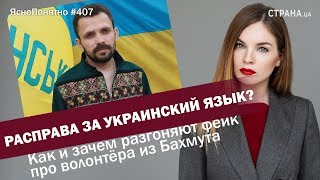 Расправа за украинский язык? Как разгоняют фейк про волонтёра из Бахмута   #407 by Олеся Медведева