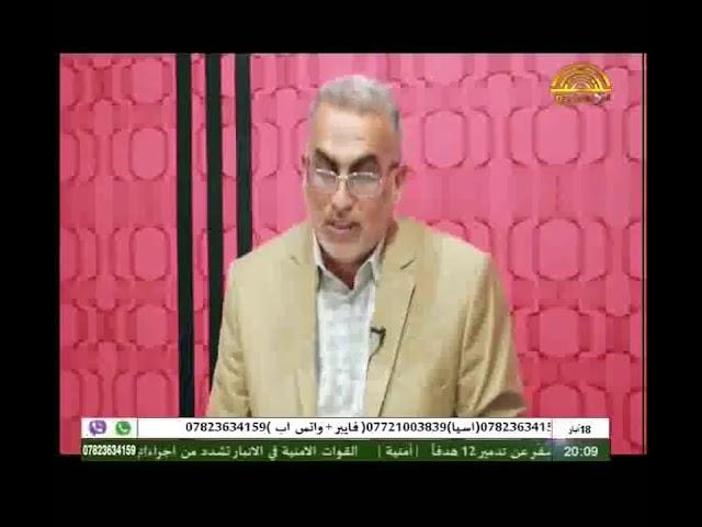 قراءة في صحيفة الصراط المستقيم/ ح3