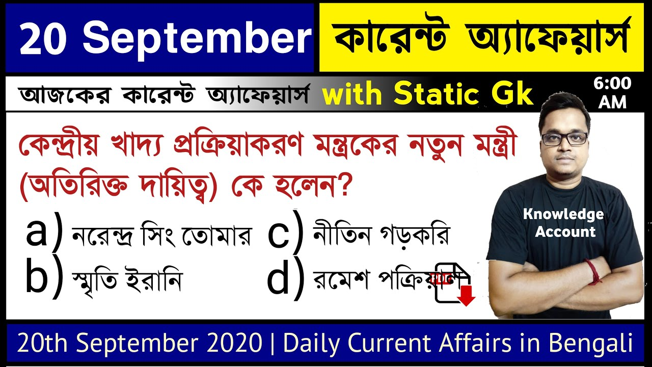 20th September 2020 daily current affairs in bengali  knowledge account কারেন্ট অ্যাফেয়ার্স 2020