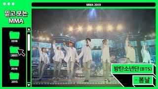 [믿고보는MMA] ※숨멎주의※ 방탄소년단(BTS) - 봄날 / Видео