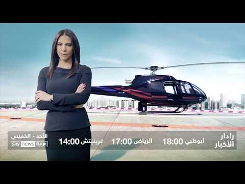 تابعوا أهم القضايا وآخر التطورات حول العالم في برنامج رادار الأخبار  - نشر قبل 22 دقيقة