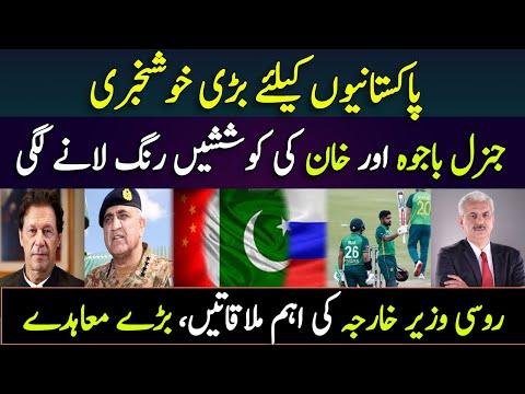 پاکستانیوں کیلئے بڑی خوشخبری | عمران خان اور جنرل باجوہ کی کوششیں رنگ لانے لگی | Arif Hameed Bhatti