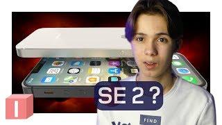 Таким будет iPhone SE 2 // Убийца Meizu и Xiaomi от Samsung