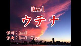 Reol   - ウテナ カラオケ 風景写真