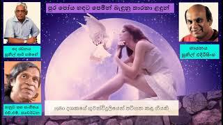 Pura Poya Handata Pemin bandunu පුර පෝය හඳට පෙමින් බැඳුනු - Sunil Edirisinghe / R. Gamage / H. M.