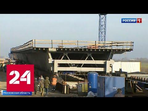 Строительство ЦКАД: начался монтаж моста в Раменском районе - Россия 24