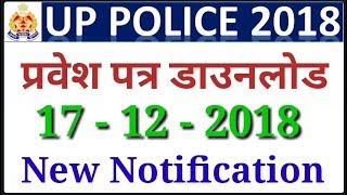 UP POLICE NEW UPDATES // Admit card download // CUT OFF// RESULT