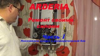 Кардон лайф. Ремонт газового котла Arderia