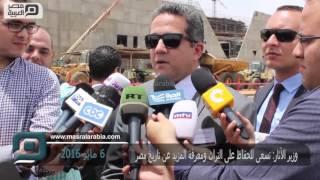 مصر العربية | وزير الآثار: نسعى للحفاظ على التراث ومعرفة المزيد عن تاريخ مصر