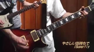 ■やさしい気持ちで■Superfly ギターコピー