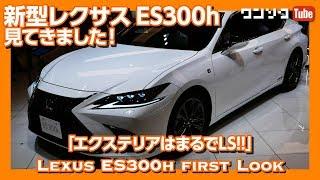 【まるでLS ?!】2018 新型レクサスES300h見てきた! NEW LEXUS ES