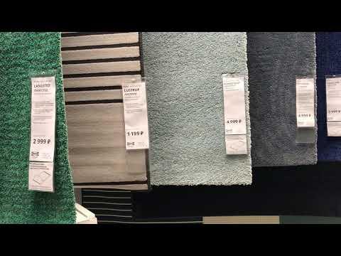 IKEA ковры #Ikea #Forhome #Ковры
