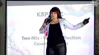 [Караоке] Канаме - Two-Mix - White Reflection [Animatsuri 2019 (24.03.2019)]