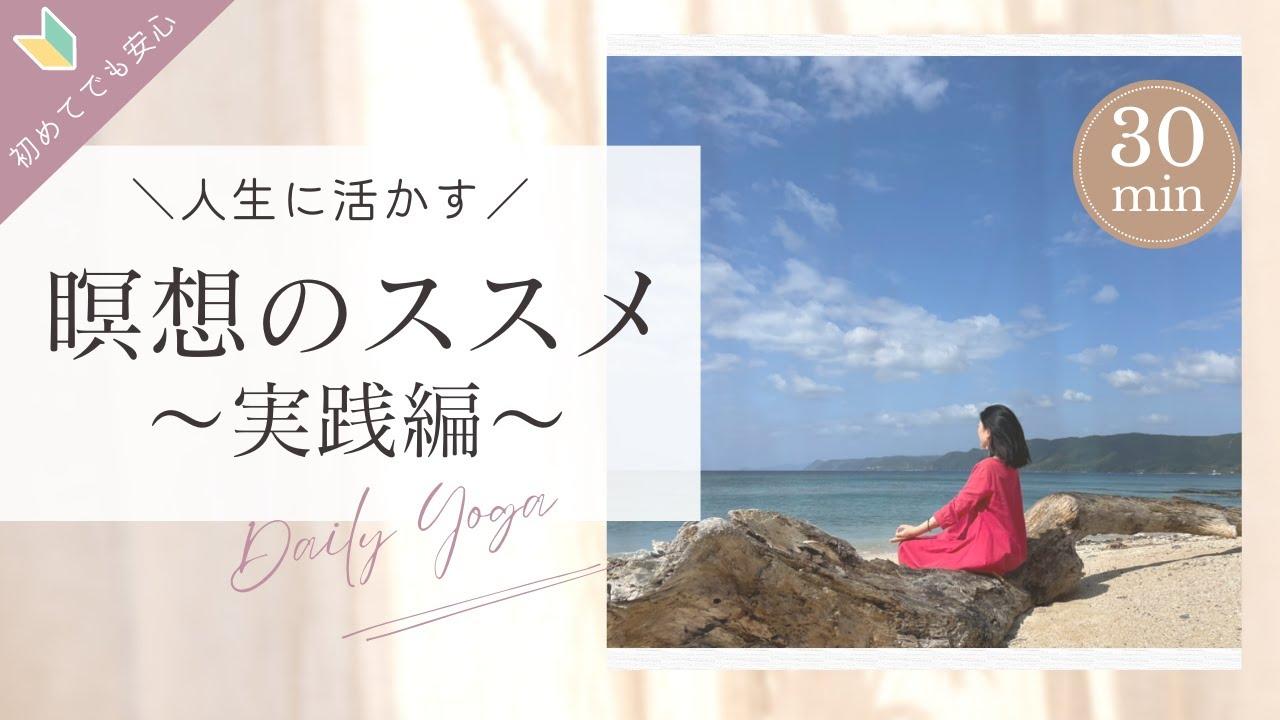 瞑想のススメ〜実践編〜