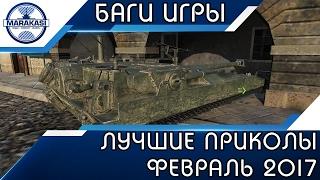 ЛУЧШИЕ ПРИКОЛЫ  ФЕВРАЛЬ 2017 | НЕВЕРОЯТНЫЕ БАГИ World of Tanks