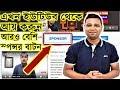 Sponsor Button ইউটিউব থেকে বেশি বেশি টাকা আয় How to enable Sponsor Button on YouTube | Bangla