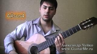 Играем на Гитаре НЕБО НА ЛАДОНИ