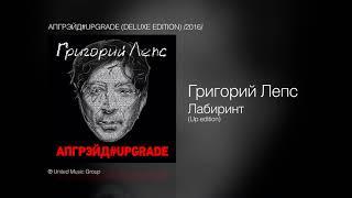 Григорий Лепс -  Лабиринт. Апгрэйд #Upgrade Deluxe Edition (Альбом 2016)