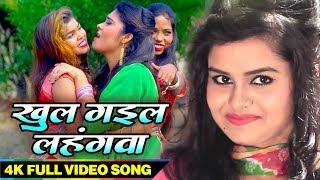 खुल गईल लहंगवा Bharat Bhojpuriya का धमाकेदार Song Bhojpuri Hit Song Khul Gayil Lahengva