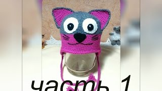 Детская шапка крючком. Мастер-класс. Часть 1. Crochet baby hat.(Мастер-класс шнурка тут: https://youtu.be/AqC8AxIiofM На шапку израсходовано до 100 гр пряжи., 2016-01-25T12:19:32.000Z)