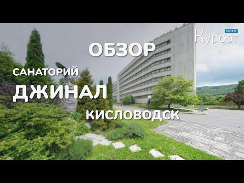 Обзор санатория Джинал - Кисловодск