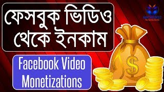 Facebook Watch - How To Earn Money by Facebook Video Monetization Like YouTube (Latest)