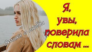 Красивые и грустные стихи о любви ♥ Я, увы, поверила словам ♥ Читает автор