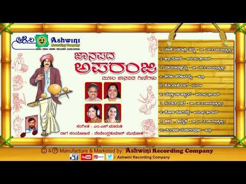 Janapada Aparanji    Folk Songs    Ashwini Recording Company
