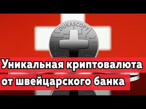 Швейцарский банк Dukascopy запустил уникальную криптовалюту