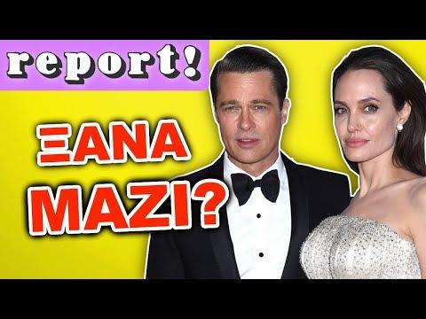 🔥Τα ΞΑΝΑ ΒΡΗΚΑΝ ο Brad Pitt και η Angelina Jolie?! - Famoosh Report!