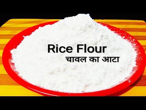 चावल-का-आटा-कैसे-बनायें-how-to-make-rice-flour-at-home-||-ghar-par-bnae-chawal-ka-atta-|-rava-flour