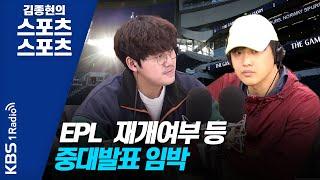 [김종현의 스포츠 스포츠] EPL  재개여부 등 중대발…