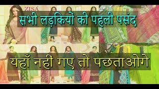 Catalogue suit and set wise suit की दमदार collection, print suit punjabi suit | Rahul Baghri
