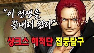 원피스 보겸] 빨간머리 샹크스 해적단 집중탐구 실시간 토론썰 아프리카TV