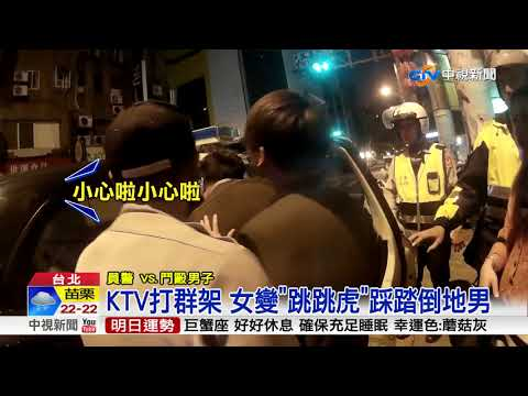 """KTV打群架 女變""""跳跳虎""""踩踏倒地男│中視新聞 20171117"""