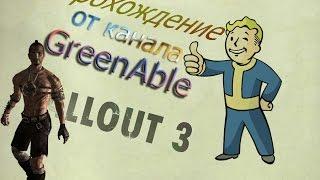 Прохождение Fallout 3-часть 3 Мудели нарываются