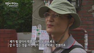 MBC 다큐스페셜 - 20년 몸담은 회사, 존경받던 중역에서 길거리 평사원으로 20140915
