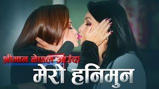 OK Masti Talk With Reema & Benisha || 'श्रीमान् नेपाल आउदा मेरो हनिमुन'