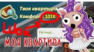 ОБЗОР МОЕЙ КВАРТИРЫ В АВАТАРИИ /