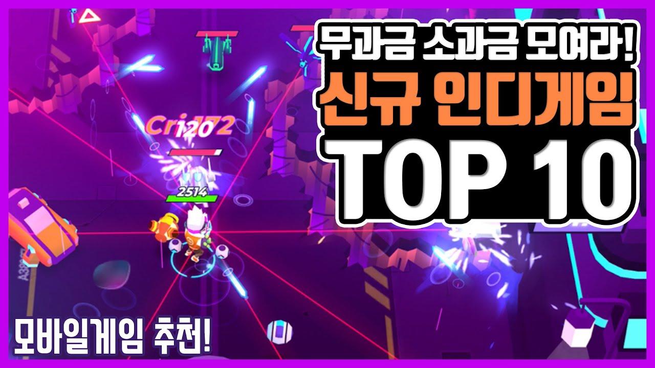 무과금이나 소과금으로 즐기는 신규인디 게임 Top 10 (9/16기준, 모바일 게임 추천)
