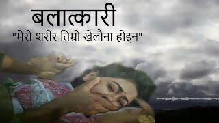 COMMING NEW SONG[BALATKARI]NEW NEPALI RAP SONG.OFFICAL RAP SONG..[VAPPER RAPPER SINGER] 2019 SONG...