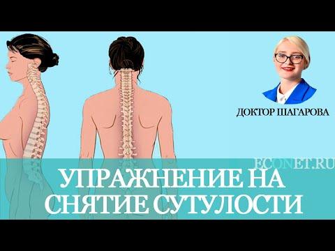 Упражнение на снятие сутулости от доктора Шагаровой | ECONET.RU